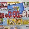 Windows98 日本語版深夜0時発売レポート ~C-WAVE西宮~