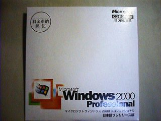 Windows2000・RC2