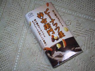 ピーナッツ屋柿右衛門