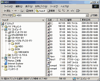 ファイル配置。