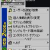 ICQ2000aの日本語化