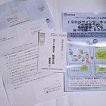 実録・常時接続への道 ~フレッツ・ISDN、申し込み編~