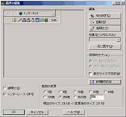 画像の編集(GIF)