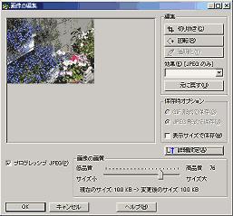 画像の編集(JPEG)