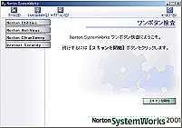 SystemWorks2001 初期画面