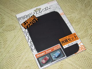 Airpad Pro 究極セット
