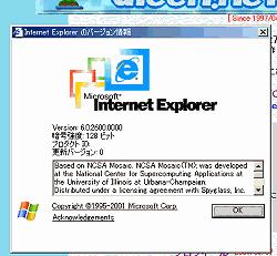IE6正式版?(6.0.2600.0000)