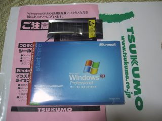 Windows XP Professional Plus! & PC133・256MB
