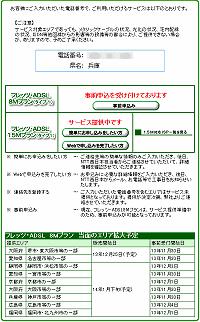 フレッツADSL・申し込み画面