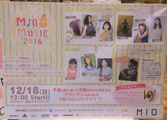 MIO MUSIC 2016 本戦