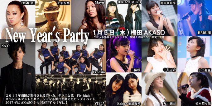 新春パラダイスーNew Year 's Partyー