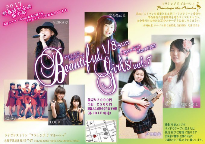 Beautiful Girls Vol.7