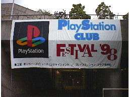 PlayStationCLUB FESTIVAL'98